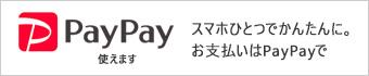 PayPay使えます スマホひとつでかんたんに。お支払いはPayPayで