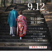 9月12日(日)福島初七福人ドレス試着会開催◆◇◆