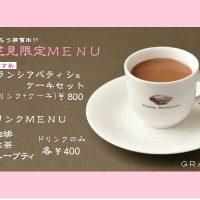 期間限定『お花見カフェ』オープン!!(^^)!!