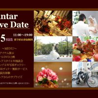 1月15日(Sun) Winter Love Date 開催決定!!