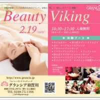 Beauty Viking & Bridal相談会