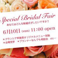 6月10日のSpecial fair のお知らせです(^^)