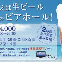 夏といえば生ビール! グランシア須賀川のビアホール!!