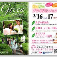 3月16日(土)&17日(日)は3月の【Special fair】