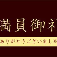 8月9日スイーツバイキング満員御礼!!