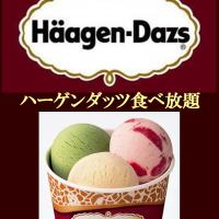【速報!!】ビアでハーゲンダッツ食べ放題!♥
