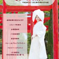 【とってもお得な8大特典】期間限定登場!!
