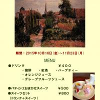 博物館×グランシア♥コラボcafeのお知らせ