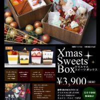 Xmas Sweets Box 【完売】致しました♥