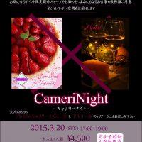 3.20キャメリーナイト♡スイーツ×お酒