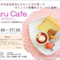 【 4月限定】Haru Cafe open♡